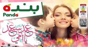 عروض بنده مصر عيد الام من 11 مارس حتى 24 مارس 2020
