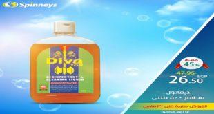 عروض سبينس من 12 مارس حتى 31 مارس 2020 منتجات النظافة