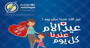 عروض اولاد رجب اليوم 14 مارس حتى 24 مارس 2020 عيد الام