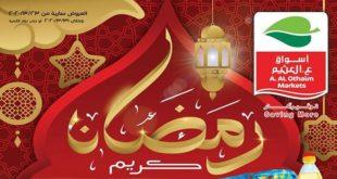 عروض العثيم مصر من 23 مارس حتى 31 مارس 2020 رمضان كريم