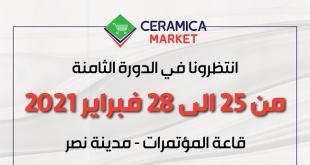 معرض سيراميكا ماركت 2021 من 25 فبراير حتى 28 فبراير 2021