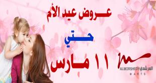 عروض المرشدى عيد الام من 5 مارس حتى 11 مارس 2021