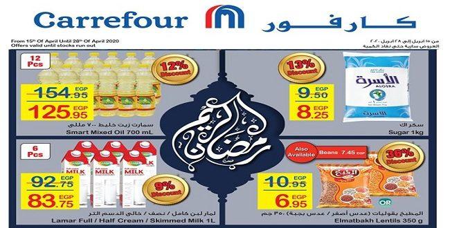 عروض كارفور مصر رمضان من 15 ابريل حتى 28 ابريل 2020 فروع الهايبر
