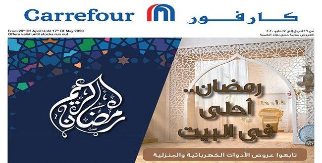 عروض كارفور مصر رمضان من 29 ابريل حتى 17 مايو 2020 جميع الفروع