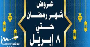 عروض المرشدى رمضان من 2 ابريل حتى 8 ابريل 2021
