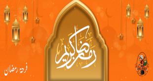 عروض فتح الله من 17 ابريل حتى 27 ابريل 2021 عروض رمضان