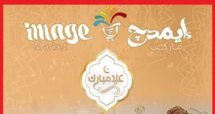 عروض ايمدج ماركت من 7 مايو حتى 27 مايو 2020 عيد مبارك