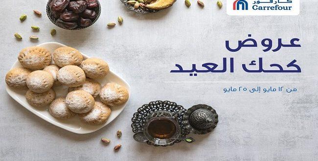 عروض كارفور مصر من 12 مايو حتى 25 مايو 2020 كحك العيد