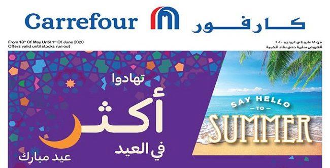 عروض كارفور مصر عيد الفطر من 18 مايو حتى 1 يونيو 2020 جميع الفروع