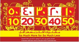 عروض لولو مصر من 10 يونيو حتى 23 يونيو 2020 عروض 10 حتى 50 جنيه