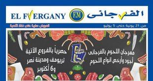 عروض الفرجانى فروع معينة من 21 يونيو حتى 5 يوليو 2020 مهرجان اللحوم