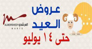 عروض المرشدى عروض العيد من 1 يوليو حتى 14 يوليو 2020