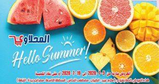 عروض المحلاوى من5 يوليو حتى19 يوليو 2020 عروض الصيف