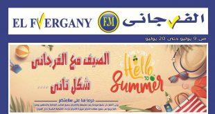 عروض الفرجانى من 9 يوليو حتى 20 يوليو 2020 عروض الصيف