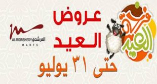 عروض المرشدى عروض العيد من 16 يوليو حتى 31 يوليو 2020