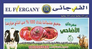 عروض الفرجانى اضاحى العيد حتى 30 يوليو 2020