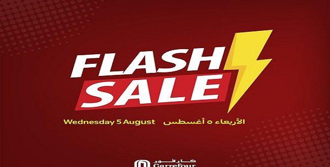 عروض كارفور مصر الاربعاء 5 اغسطس 2020 بجميع الفروع