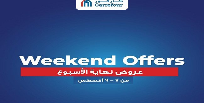 عروض كارفور مصر من 7 اغسطس حتى 9 اغسطس 2020 بجميع الفروع