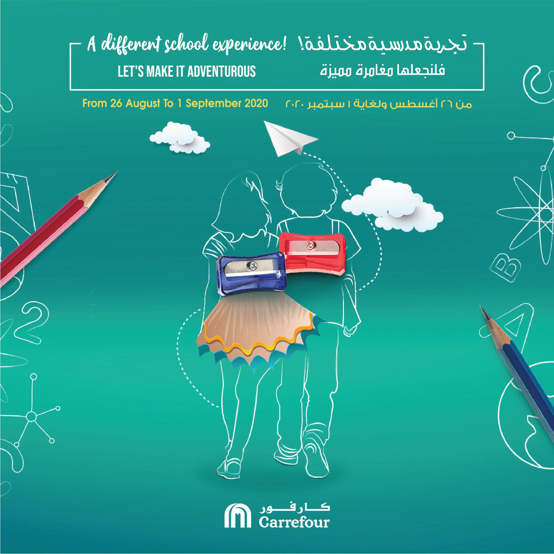 عروض كارفور الكويت اليوم 26 اغسطس حتى 1 سبتمبر 2020 تجربة مختلفة