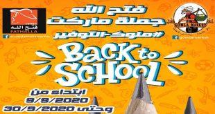 عروض فتح الله من 9 سبتمبر حتى 30 سبتمبر 2020 عودة المدارس
