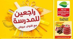 عروض العثيم مصر اليوم الجمعة 25 سبتمبر 2020 راجعين للمدرسة