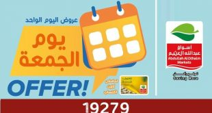 عروض العثيم مصر اليوم الجمعة 4 ديسمبر 2020 اقوى العروض