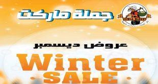 عروض فتح الله من 15 ديسمبر حتى 31 ديسمبر 2020 عروض ديسمبر