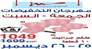 عروض المرشدى الجمعة والسبت 25 و 26 ديسمبر 2020 مهرجان التخفيضات