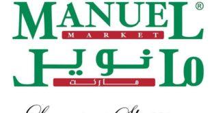 عروض مانويل جدة الاسبوعية من 16 يناير حتى 22 يناير 2019 فخامة التسوق