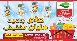 عروض العثيم مصر من 1 يناير حتى 15 يناير 2021 عام جديد