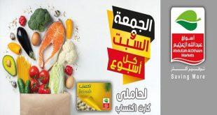عروض العثيم مصر اليوم الجمعة والسبت 22 و 23 يناير 2021 اقوى العروض
