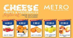 عروض مترو ماركت من 24 يناير حتى 31 يناير 2021 مهرجان الجبنة
