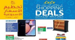 عروض لولو مصر من 26 يناير حتى 6 فبراير 2021 عروض التسوق