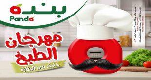 عروض بنده مصر من 24 فبراير حتى 9 مارس 2021 مهرجان الطبخ