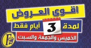 عروض الفرجانى من 25 فبراير حتى 27 فبراير 2021 عروض نهاية الاسبوع