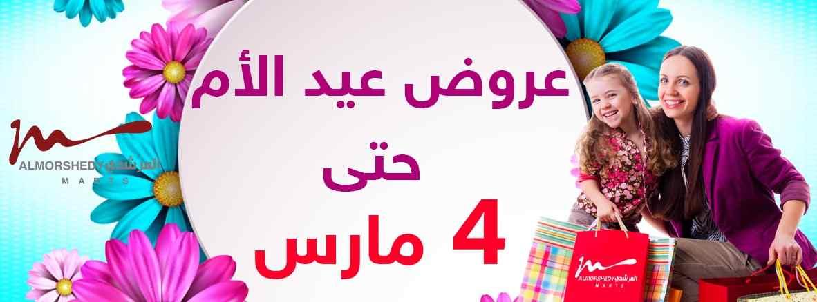 عروض المرشدى عيد الام من 25 فبراير حتى 4 مارس 2021