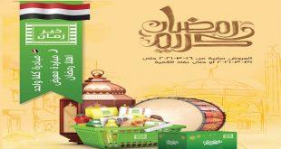 عروض خير زمان من 16 مارس حتى 31 مارس 2021 رمضان كريم