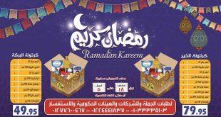 عروض الفرجانى رمضان من 18 مارس حتى 5 ابريل 2021
