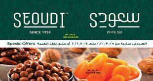 عروض سعودى ماركت رمضان من 25 مارس حتى 14 ابريل 2021