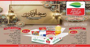 عروض العثيم مصر من 26 مارس حتى 6 ابريل 2021 عروض رمضان