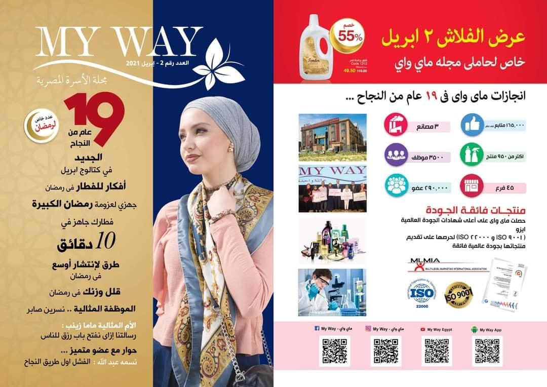 مجلة ماى واى ابريل 2021 العدد الثانى مجلة الأسرة المصرية