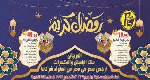 عروض الفرجانى رمضان من 31 مارس حتى 15 ابريل 2021