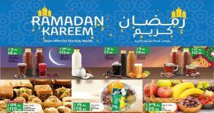 عروض لولو مصر من 14 ابريل حتى 18 ابريل 2021 رمضان كريم