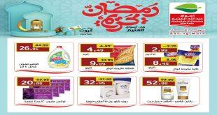 عروض العثيم مصر من 15 ابريل حتى 20 ابريل 2021 عروض رمضان