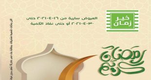 عروض خير زمان من 16 ابريل حتى 30 ابريل 2021 رمضان كريم