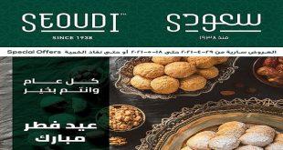 عروض سعودى ماركت من 29 ابريل حتى 18 مايو 2021 عروض العيد