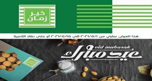 عروض خير زمان من 1 مايو حتى 15 مايو 2021 عروض العيد