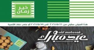 عروض خير زمان من 16 مايو حتى 31 مايو 2021 عيد مبارك