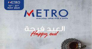 عروض مترو ماركت من 16 مايو حتى 31 مايو 2021 العيد فرحة