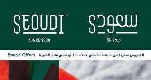 عروض سعودى ماركت من 20 مايو حتى 7 يونيو 2021 جودة عالية